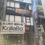 JR新宿駅東口徒歩3分 Jビル 貸ビル・テナント等はJ-groupホールディングス株式会社へ