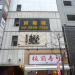 JR新橋駅徒歩4分 Jビル 貸ビル・テナント等はJ-groupホールディングス株式会社へ