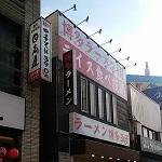 京浜東北線・南北線王子駅徒歩1分 J-PLACE 1階~3階 貸ビル・テナント等はJ-groupホールディングス株式会社へ